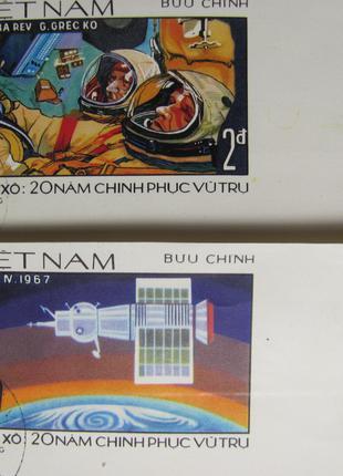 Марки . Полеты в космос .Вьетнам.
