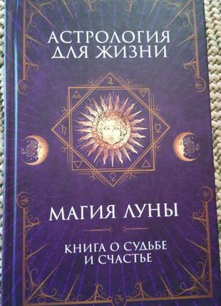 """Книга """"Астрология для жизни. Магия луны. Книга о судьбе и счастье"""