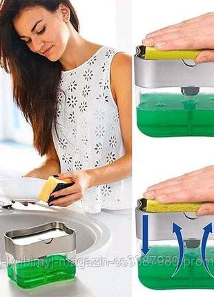 Диспенсер для моющего средства с подставкой для губки
