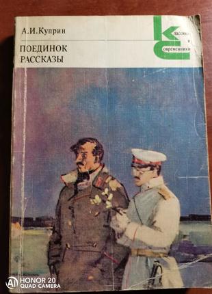 """Куприн А. И """" Поединок"""""""