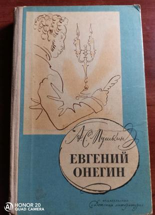 А. С Пушкин 1976 г.