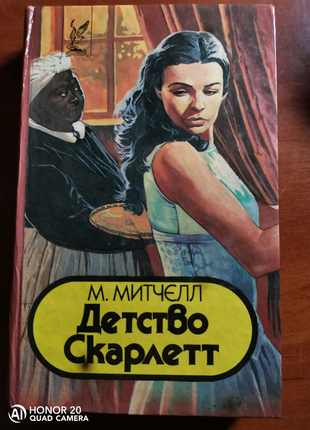 "Митчелл ""Детство Скарлетт"""