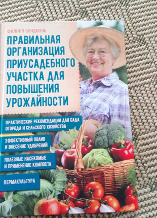 """Книга """"Правильная организация приусадебного участка для повышения"""