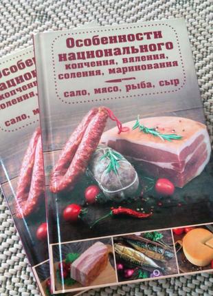 """Книга """"Особенности национального копчения, вяления,соления, марин"""