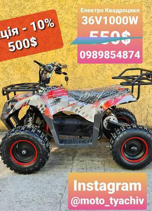 Розпродаж Електро Квадроцикл 36V1000W м. Тячів