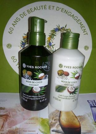 Набор ив роше кокосовый орех: молочко для тела + жидкое мыло д...