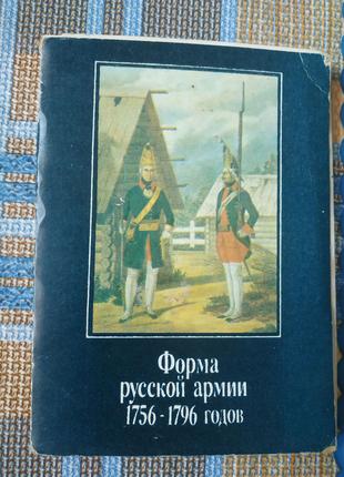 Набор открыток Форма русской армии. Вып. 1, 1991 год