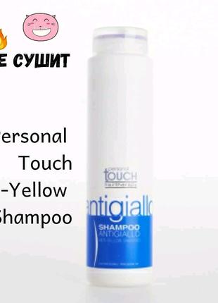 Оттеночный шампунь от желтизны для блондинок personal touch anti-