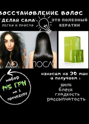 Набор реконструкция волос кератин полезный personal touch reconst