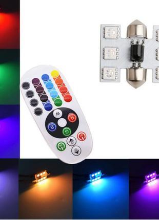 Цветные RGB лампы (31 мм) подсветки салона/ багажника/ номера авт