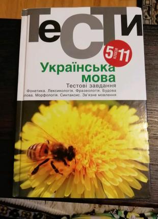 Тести з Української мово(ЗНО)
