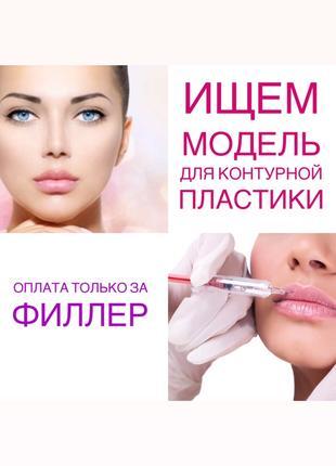 Нужна модель на увеличение губ контурную пластику лица