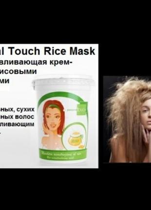 Маска для сухих волос с рисовыми протеинами , италия
