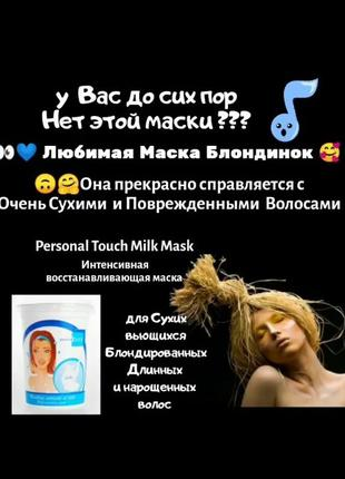Супер маска для сухих и поврежденных волос италия 500 ml personal