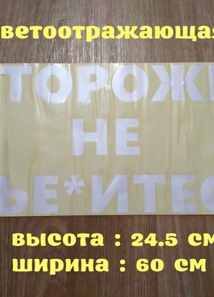 Наклейка на авто стекло Осторожно не вье*итесь Белая Светоотражаю