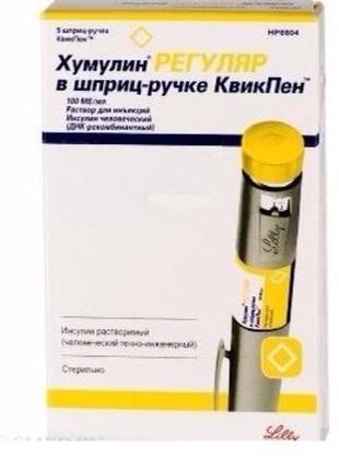 инсулин Хумулин НПХ и Регуляр