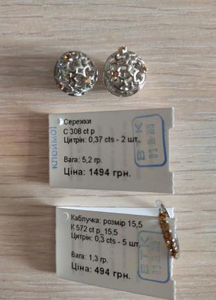 Серебряный гарнитур (серьги/кольцо) с натуральным цитрином