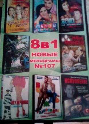 DVD сборник фильмов.  Мелодрамы
