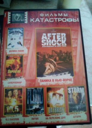 DVD  сборник фильмы- катастрофы