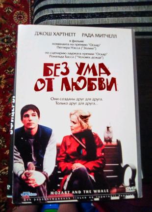 DVD диск Фильмы. Мелодрама Без ума от любви