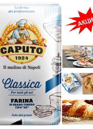 """Итальянская мука пшеничная типа """"00"""" «Классика» (Classica) 1 кг."""