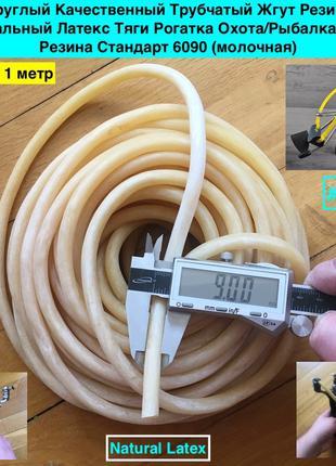 Круглый трубчатый Жгут Резина Натуральный Латекс 6 мм 3060