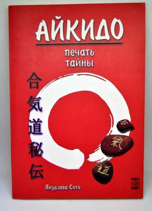 """Книга: """"Айкидо - печать тайны"""""""