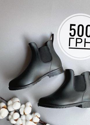 Резиновые ботинки 🖤