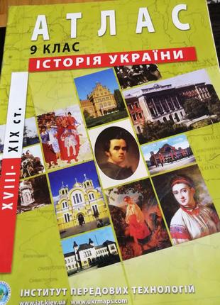 Атлас історії України 9 клас