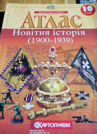 Атлас новітня історія 10 клас