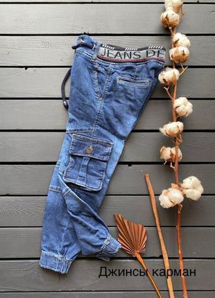 Шикарные джинсы с накладными карманами