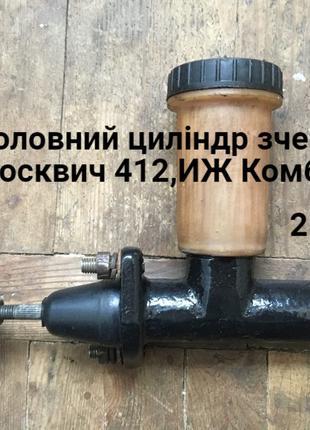 Головний циліндр зчеплення Москвич 412,ИЖ Комби,2715