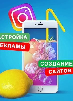Раскрутка Instagram и Facebook! Сайт под ключ! Настройка рекламы!