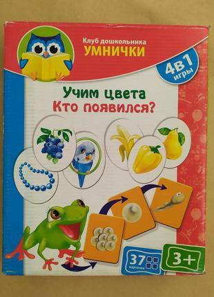 Игра Vladi Toys Учим цвета. Кто появился? (б/у)