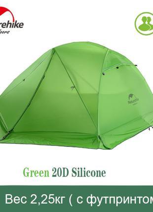 Двухместная палатка Naturehike Star River 2 Silicone 20D с юбкой