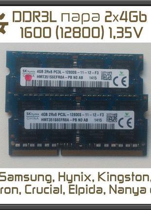 DDR3L 8ГБ пара 2 х 4GB Sodimm 12800 Оперативная память PC3L 1600