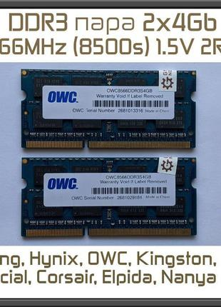 Память RAM DDR3 sodimm Mac ПАРА 2по 4GB 1066 PC3 8500 iMac Mac...