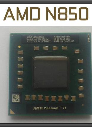 Процессор AMD N850 Socket S1G4 Phenom II X3 ядра N830 N870 P52...