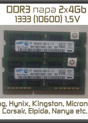 DDR3 8ГБ пара 2х4GB Sodimm 1333 Оперативная память 1.5V 10600 ...