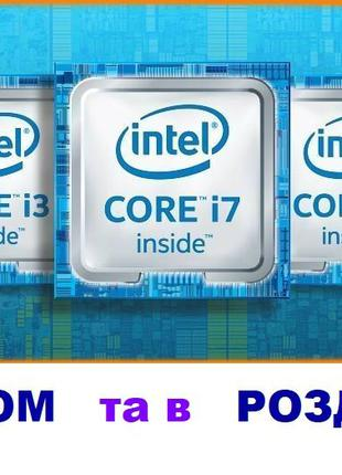 Intel® Core i3 * i5 * i7 сокет 1150 1151 1155 1156 1366 Процес...