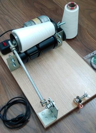 Электро моталка с нитеукладчиком для намотки нитки/пряжи на конус