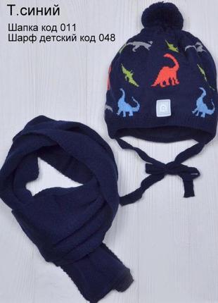 Детская демисезонная шапка для мальчика с завязками от 2 лет 4...