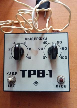 Продам реле времени ТРВ-1