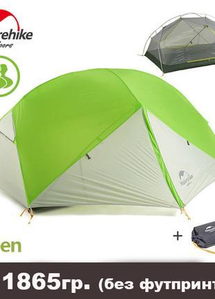 Двухместная палатка Naturehike Mongar 2 Silicone 20D (NH17T007-M)
