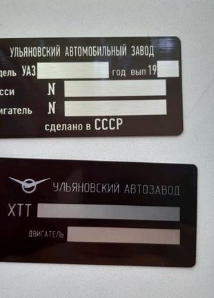 Табличка (бирка) Уаз 469, 452, 3151.
