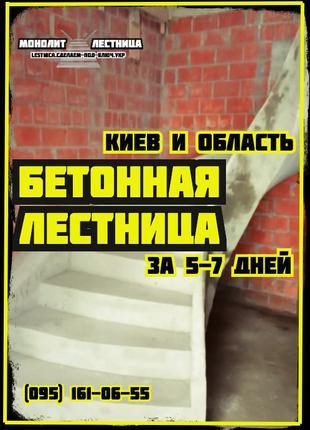 Бетонная лестница за 5-7 дней • Материалы без наценок • Договор