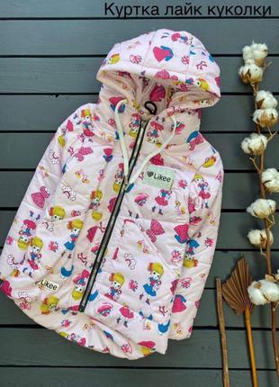 Куртка курточка пальто для девочки лайки likee синтепон