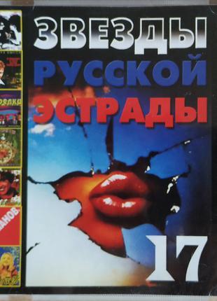 ЗВЁЗДЫ русской эстрады Часть 17. НОВЫЙ