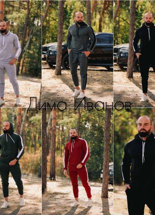 Мужской спортивный костюм. Топ Качество по Акции