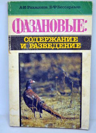 """Книга: """"Фазановые: содержание и разведение"""""""